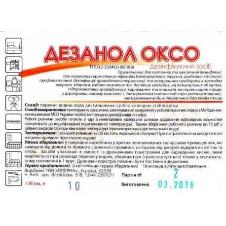 Дезанол оксо дезинфицирующее средство
