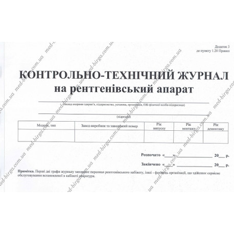 Контрольно-технический журнал на рентгеновский аппарат